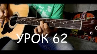 Metallica - Enter Sandman Fingerstyle Guitar (урок 62)