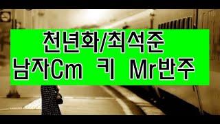 전자올겐연주 천년화/최석준 남자키 반주Mr PSR SX900 비수연주