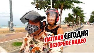 ПАТТАЙЯ СЕГОДНЯ Русская Улица Пратамнак Central Festival Terminal 21 Beach Rd Jomtien Thailand