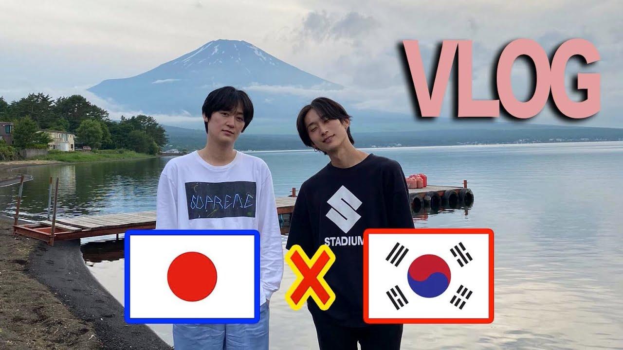 日本人と韓国人が山中湖に旅行しただけの退屈な動画。