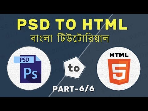 psd-to-html-bangla-tutorial--part-6