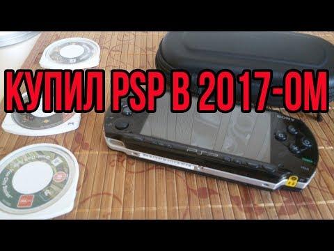 КУПИЛ PSP В