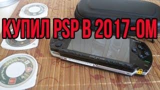 КУПИЛ PSP В 2К17-ОМ. ВПЕЧАТЛЕНИЯ