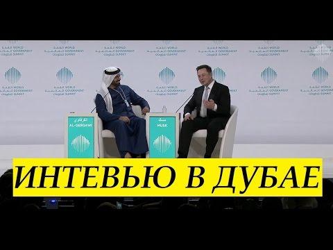 Илон Маск. Интервью в Дубае на WGS 2017 | Озвучка Hello Robots