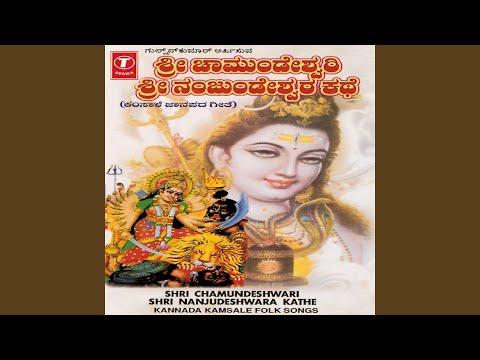 Shri Chamundeshwari Shri Nanjudeshwara Kathe