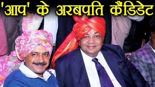 Aam Aadmi Party के Rajya Sabha Candidate Sushil Gupta हैं अरबपति, know full detail । वनइंडिया हिंदी