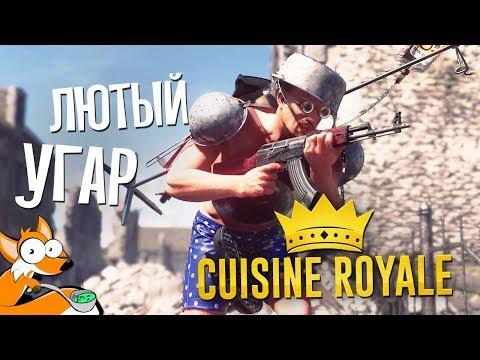 ТОТ САМЫЙ ДИКО УГАРНЫЙ PUBG - Cuisine Royale