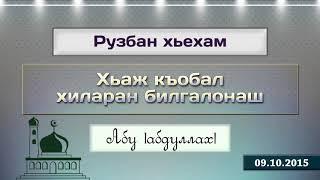Хьаж къобал хиларан билгалонаш (ХутIба, 09.10.2015).