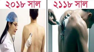 Life After 100 Years in Bangla | আমাদের ভবিষ্যৎ কেমন হবে | The amazing future world #MKtv