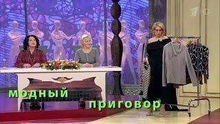 Модный приговор 10.02.2016. Дело о нарядах для пенсии. VLOG: Modnyy Prigovor