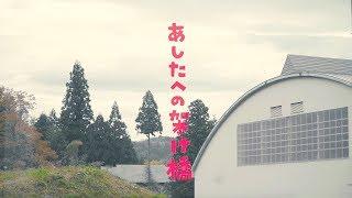分校応援ソング『 あしたへの架け橋 』 新潟県立高田高等学校安塚分校の...