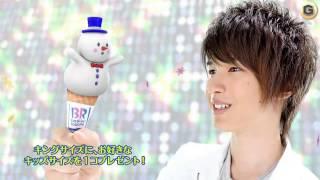 31アイスクリーム CM ジャニーズjr DANCEで味を表現篇 サーティーワン C...