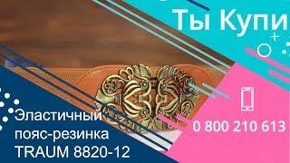 Женский коричневый ремень-резинка TRAUM 8820-12 купить в Украине. Обзор