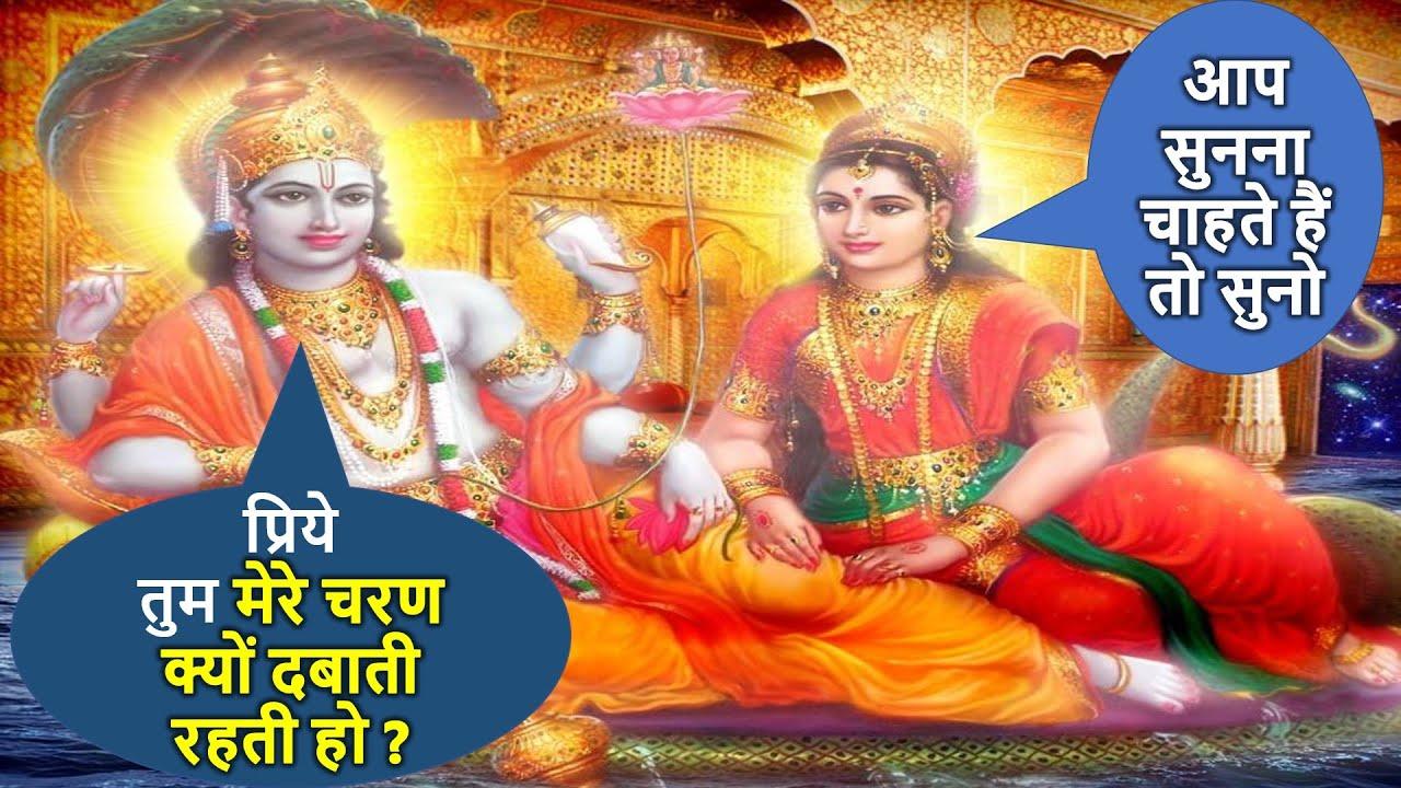 विष्णु जी के चरण क्यों दबाती रहतीं हैं देवी लक्ष्मी |