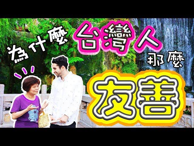 為甚麼台灣人對外國人那麼...??🇹🇼⁉️😮🧐 「VLOG+TALK」Why are Taiwanese so…??