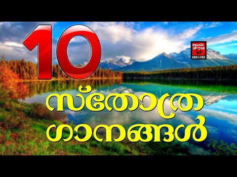 Sthothra Geethangal # Christian Devotional Songs Malayalam 2018 # Old Is Gold