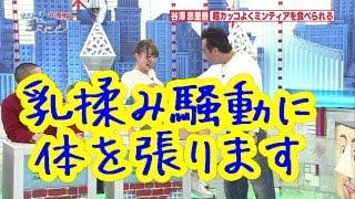 三村マサカズに胸を揉まれた谷澤恵里香のコメントにネット「パワハラ感...