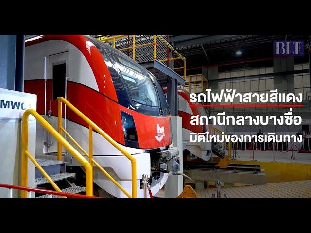 รถไฟฟ้าสายสีแดง-สถานีกลางบางซื่อ มิติใหม่ของการเดินทาง | BLT Bangkok