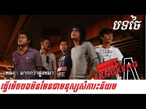 ធ្វើម៉េចបងមិនមែនជាមនុស្សសំភារះនិយម (Thai Song)