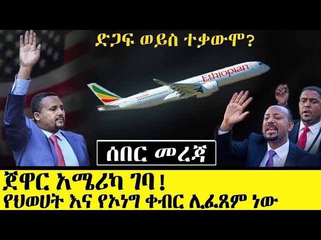 Jawar headed To AmericaSelam