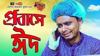 নাটকঃ প্রবাসে ঈদ।EiD Natok।Belal Ahmed Murad।Bangla Natok। Sylheti Natok। New Natok 2019।Sad Natok