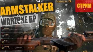ArmStalker War Zone Role Play - Оборона бара и казнь от Монолита