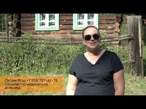 Дом и земля 20 соток, Зеленый Дол. АН Мегамир  Оксана Мош 89527274172