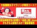 【検討】大阪国際女子マラソン、まさかの長居公園内周回2