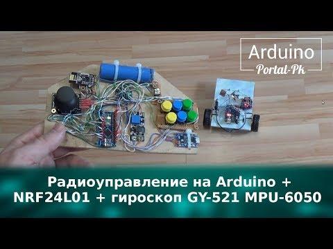 Пульт радиоуправления на Arduino + NRF24L01 + гироскоп GY 521 MPU 6050  Приемник машинка