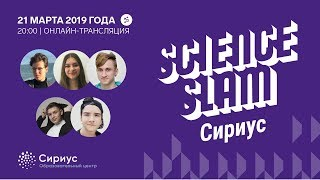 Science Slam в Сириусе. Март 2019