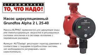 Циркуляционный насос Grundfos Alpha 2 L 25-40, циркуляционный насос для отопления Грундфос(Строймаркет