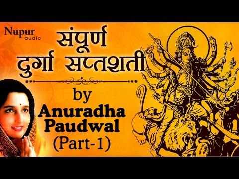 Durga Saptashati by Anuradha Paudwal | Durga Mata Hindu Devotional Songs | Nupur Audio