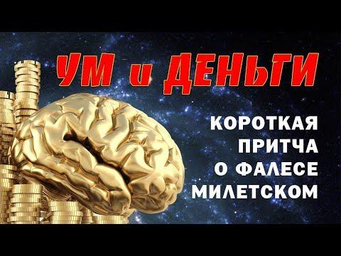 УМ и ДЕНЬГИ Короткая притча о Фалесе Милетском