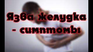 Cимптомы язвы желудка и двенадцатиперстной кишки