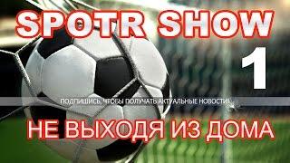 #SPORT SHOW НЕ ВЫХОДЯ ИЗ ДОМА - УРОК 1