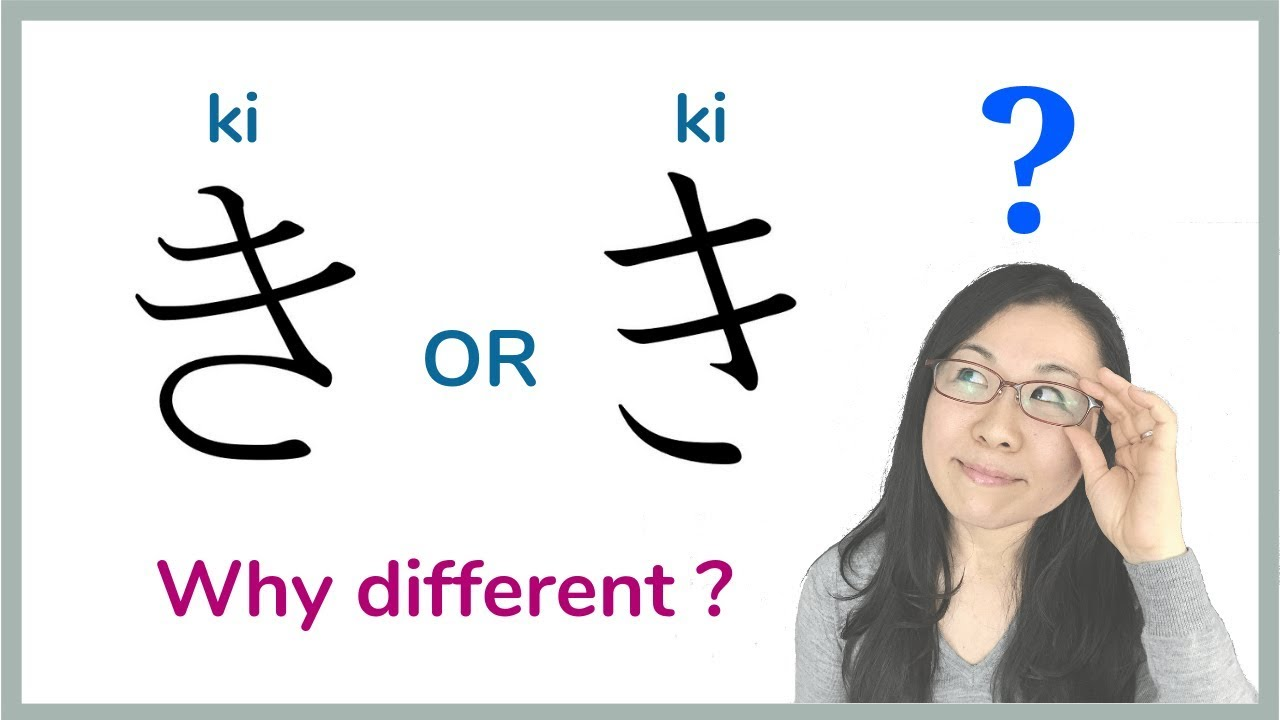 Japanese Hiragana き & さ - Which one is Correct?