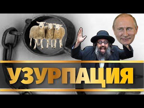 Узурпация Власти путиным. Почему ушел Медведев?