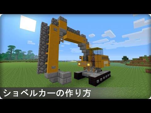 【マインクラフト】ショベルカーの簡単な作り方