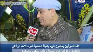 الحياة الآن - يشارك مريدي الطريقة الرفاعية فرحتهم في ختام مولد الإمام الرفاعي