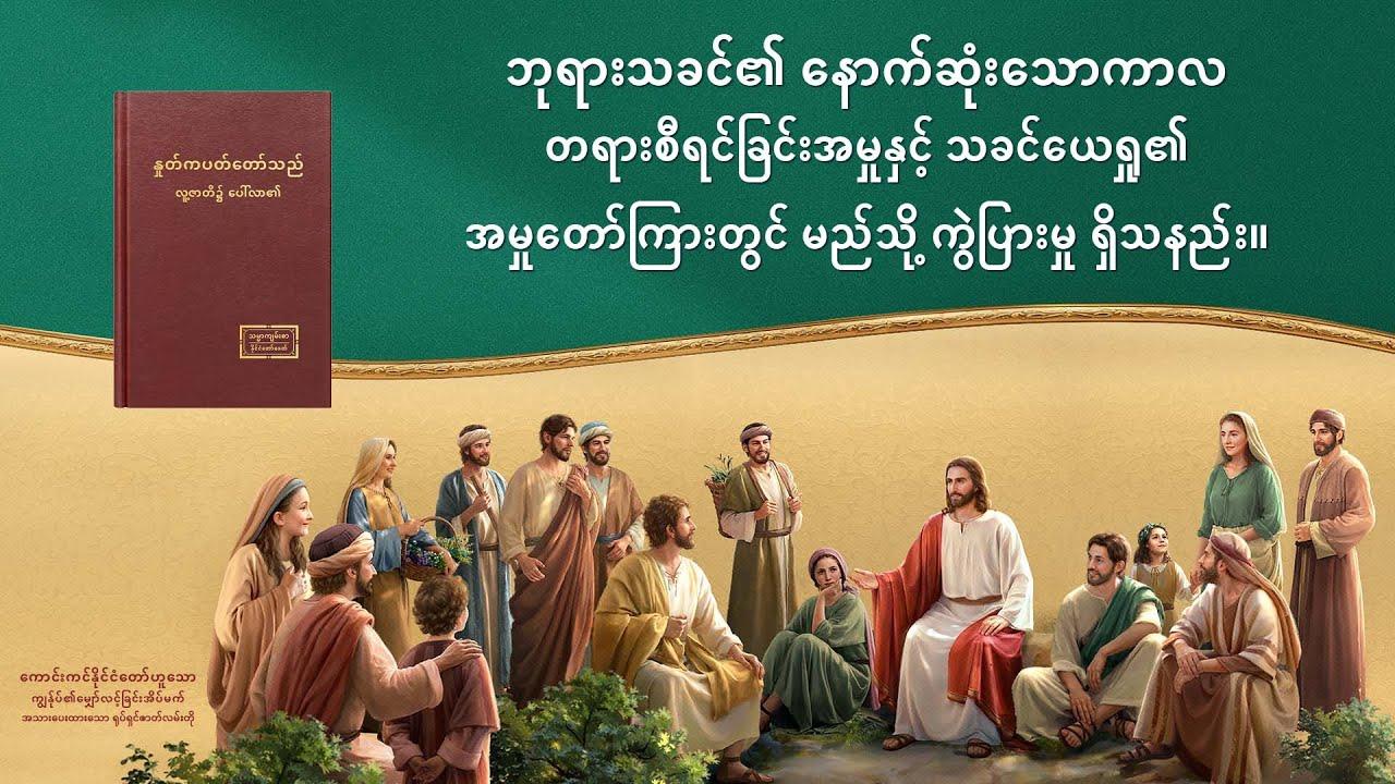 ကောင်းကင်နိုင်ငံတော်ဟူသော ကျွန်ုပ်၏မျှော်လင့်ခြင်းအိပ်မက် – ဘုရားသခင်၏ နောက်ဆုံးသောကာလ တရားစီရင်ခြင်းအမှုနှင့် သခင်ယေရှု၏ အမှုတော်ကြားတွင် မည်သို့ ကွဲပြားမှု ရှိသနည်း။