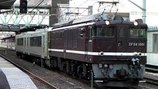 キハ111/112系 KY入場配給 高崎駅 EF64 1001 牽引 配給列車