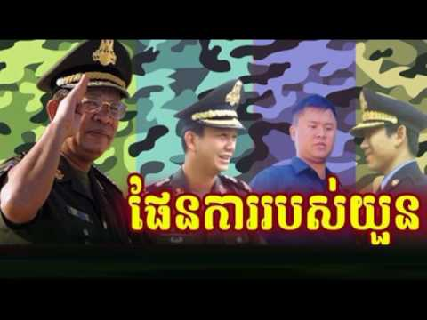 Cambodia News Today: RFI Radio France International Khmer Morning Monday 06/19/2017
