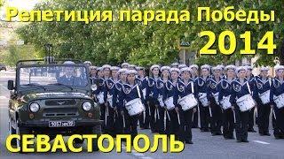 Репетиция парада Победы в Севастополе 2014 - Севастополь Онлайн / SevastopolOnline.com