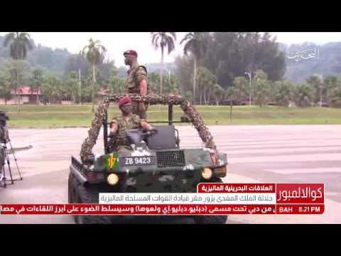 البحرين : عاهل البلاد يزور مقر قيادة القوات المسلحة الماليزية ويعرب عن أمله في أن تسهم زيارة جلالته