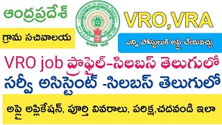 Ap grama sachivalaya Jobs 2019 || VRO VRA Notification 2019 job full Details