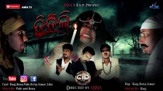 Titli Poster | A Short Funny Horror Story Coming soon | Anna TV Presents