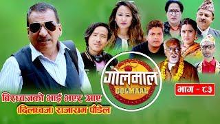 Golmaal | Episode-83 | Comedy Serial | Pawan Khatiwada Myakuri, Alish Rai, Rajaram Poudel | Golmal