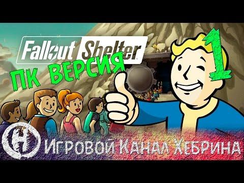 Fallout 1    Шейди Сендс    ч. 1 Полное прохождение на Русском Языке