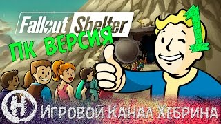 Fallout Shelter - PC ПК версия - Часть 1