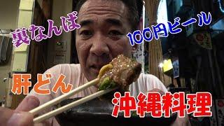 角煮&豚タンが旨い≫【肝どん】裏難波の沖縄料理とオリオンビールで晩酌...